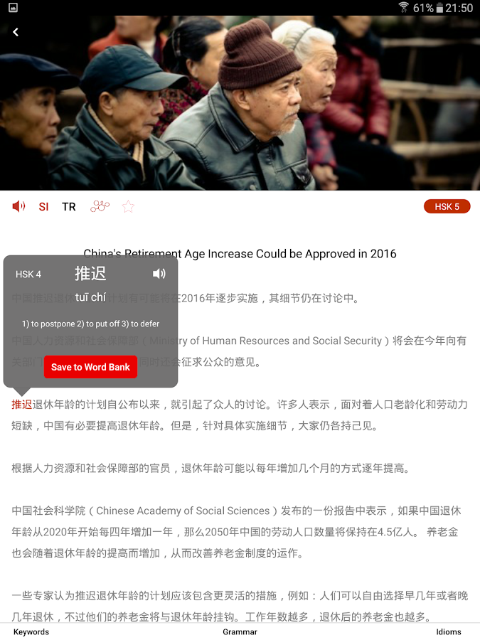 Read Chinese News, Learn Chinese Daily- screenshot