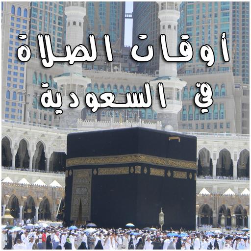 أوقات الصلاة والأذان بالسعودية