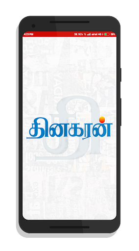 Dinakaran - Tamil News screenshot