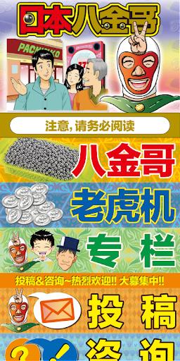 免費下載新聞APP|日本八金哥 app開箱文|APP開箱王