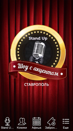 Акцентshow
