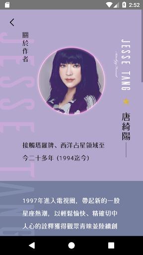 2021唐綺陽星座運勢大解析 screenshot 3
