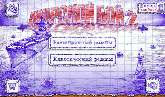 Приложения в google play – морской бой 2.