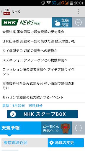 日本ニュース Japan News