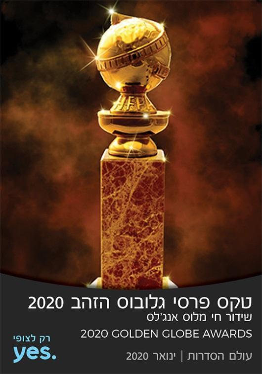 \\filesrv.yesdbs.co.il\HQ-Content_Public\Yes Series Channels\היילייטס\2020\ינואר\עיצובים מאסף\2020-golden-globe-awards.jpg