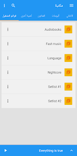 تحميل Music Speed Changer v8.9.10 لتغيير سرعة الموسيقي كامل للأندرويد 4