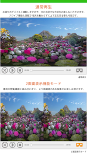 360度動画再生アプリCHAMELEON360player- screenshot thumbnail