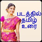 Photo Par Tamil Likhe, படத்தில் தமிழ் உரை