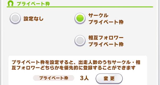 ウマ娘_プライベート設定でサークル枠などが設定可能
