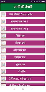 आर्मी की तैयारी BSF Constable CBT Exam Guide screenshot 1