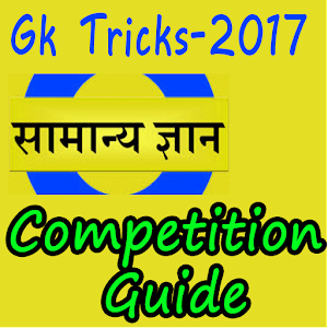 GK Test 2017 and GK Tricks