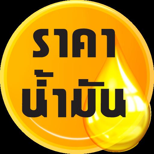 ราคาน้ำมัน Thai Oil Price