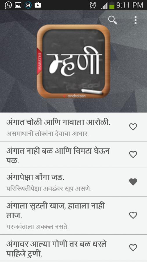 Marathi Mhani (मराठी म्हणी) - screenshot