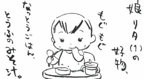 【連載:ちきゅう半周家族 】第2話:食事の楽しみ方