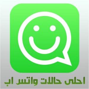 احلى حالات واتس اب for PC and MAC