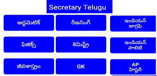 AP Panchayat Secretary Telugu All Subjects,Exams - Apps on Google Play