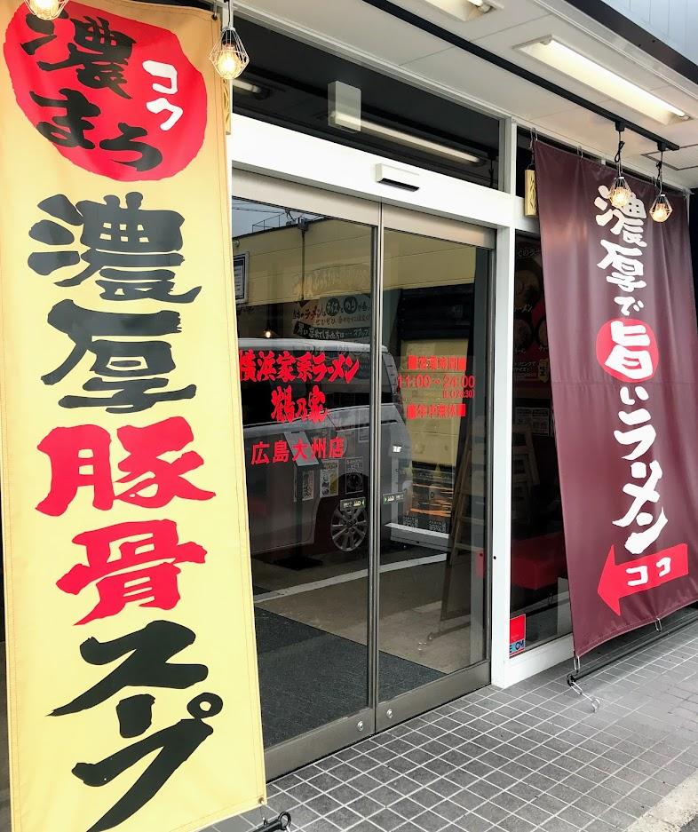 鶴乃家・広島大洲店