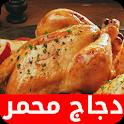 وصفات دجاج سريعة icon