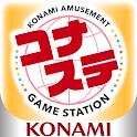 コナステ icon