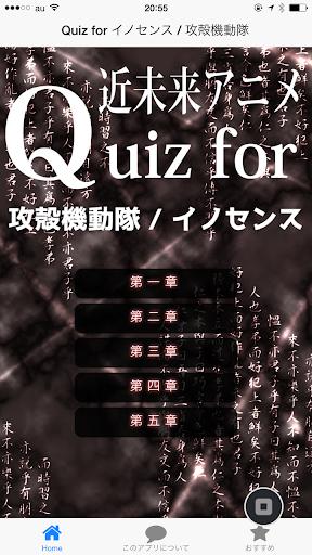 近未来アニメQuiz for イノセンス 攻殻機動隊