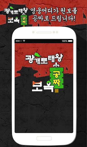 보옥 생성기 구글기프트카드 - 광개토태왕용