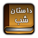 داستان شب (+1000 داستان) - Night Story icon