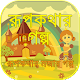 Download রুপকথার গল্প ~ rupkothar golpo in bengali For PC Windows and Mac