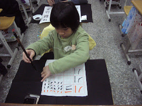 Photo: 20110323書法藝術欣賞與創作007