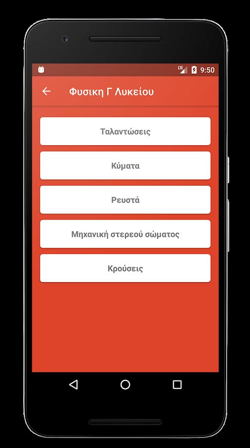 Aplus - στιγμιότυπο οθόνης