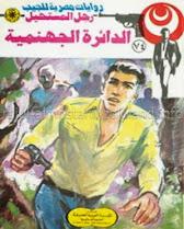 قراءة تحميل الدائرة الجهنمية رجل المستحيل نبيل فاروق أدهم صبري