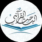 الباحث القرآني - استمع للقرآن