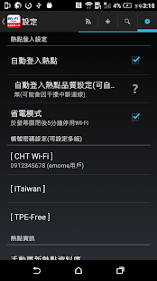 CHT Wi-Fi- screenshot thumbnail