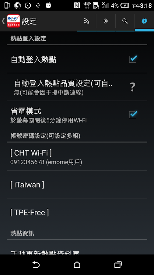 CHT Wi-Fi- screenshot