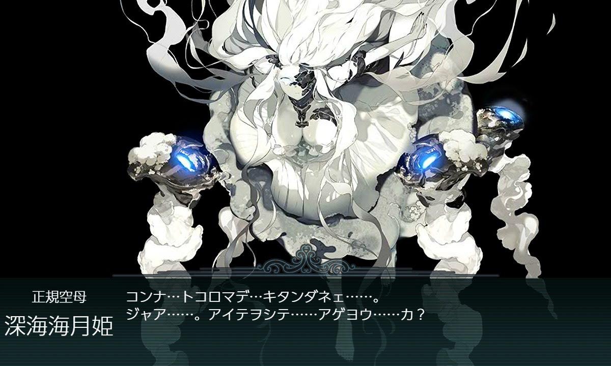 E-5甲 深海海月姫
