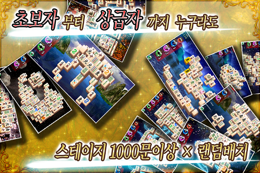 상하이 무료 게임