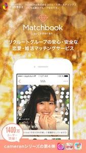 出会いはMatchbook(マッチブック) 無料の恋活・婚活 screenshot 0