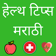 Health Tips in Marathi