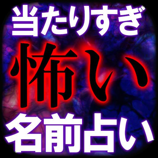 当たりすぎて怖い【名前占い】河合裕子 分裂魔命占 娛樂 App LOGO-APP開箱王