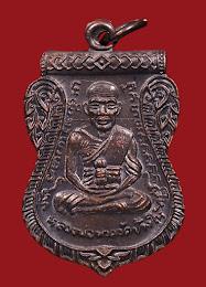 มังกรทองมาแว้วววว เหรียญเสมาหลวงพ่อทวด พิมพ์หน้าเลื่อนสมณศักดิ์ ปี 2540 เนื้อทองแดง วัดทรายขาว (4)