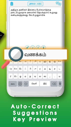 Tamil keyboard: Tamil language keyboard 1.6 screenshots 4