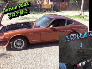 フェアレディZ S30 1976年 280Zのカスタム事例画像 shou30zさんの2019年09月27日19:58の投稿