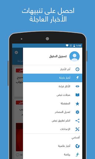 نبض Nabd - أخبار العالم في مكان واحد screenshot 5