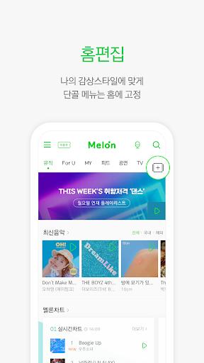 멜론 screenshot 7