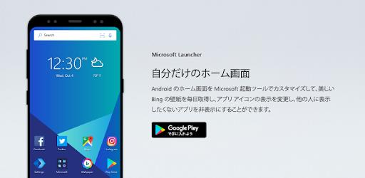 microsoft launcher google play のアプリ