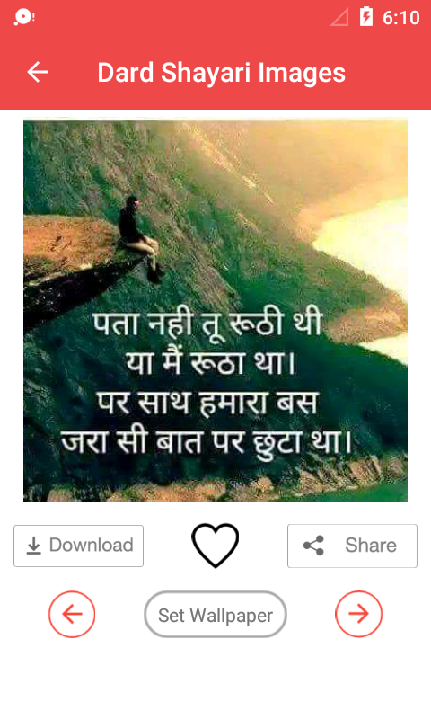 Dard Bhari Shayari Images- screenshot