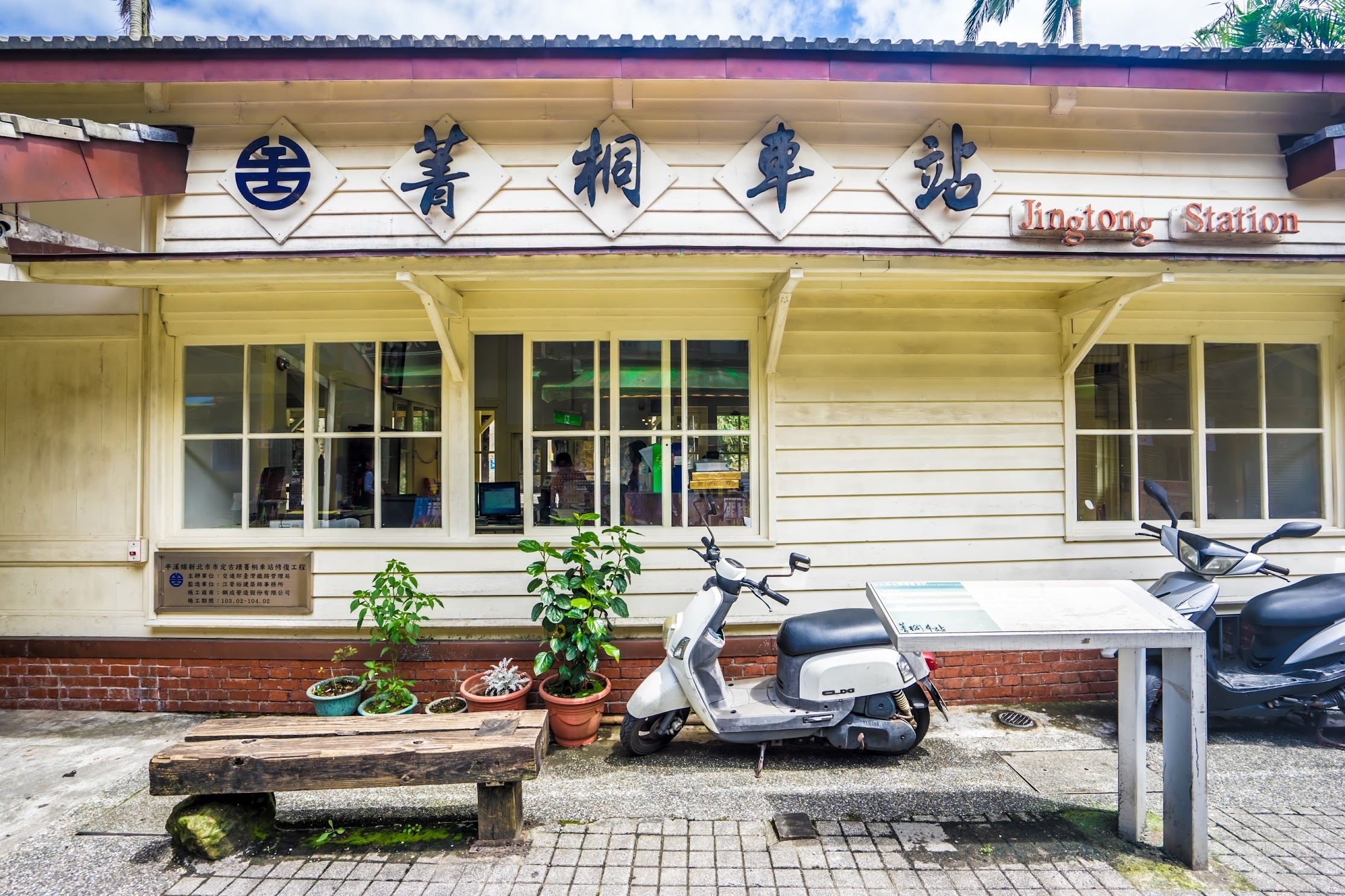 Pingxi Line Jingtong station1
