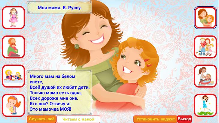 Учим стихи для мамы.- screenshot thumbnail