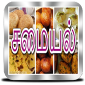 சமையல் - Indian Recipes in Tamil