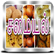 சமையல் - Indian Recipes in Tamil apk