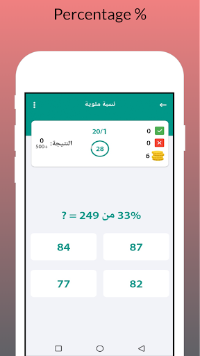 Learn Math - The new learning method android2mod screenshots 6